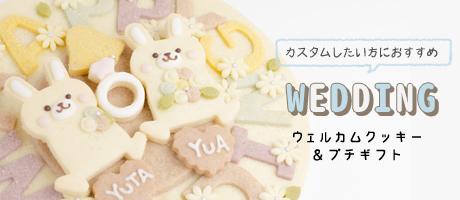 ウエディング ウェルカムクッキー&プチギフト
