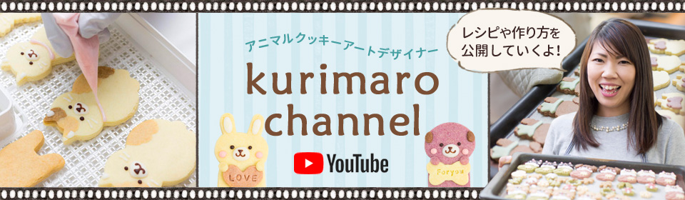 YouTube kurimaroチャンネル