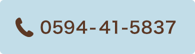 お電話でのお問い合わせは0594-41-5837