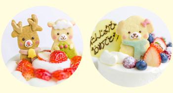 ケーキに乗せるお祝い